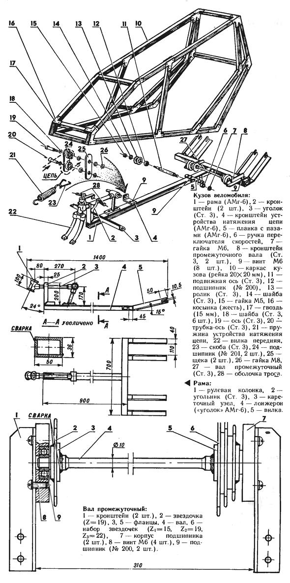 Веломобиль своими руками инструкция 3
