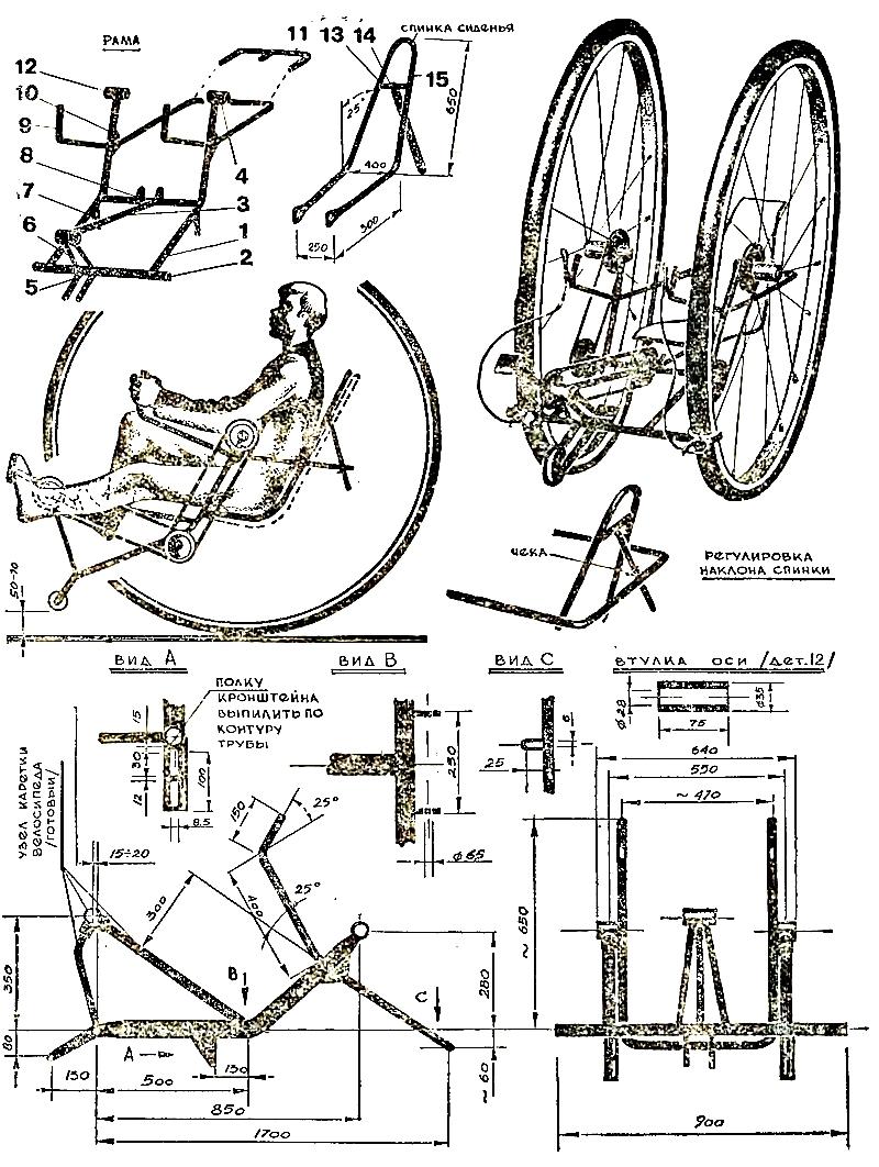 Велосипед-интрацикл